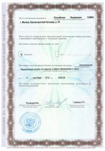 Лицензия 2012_3