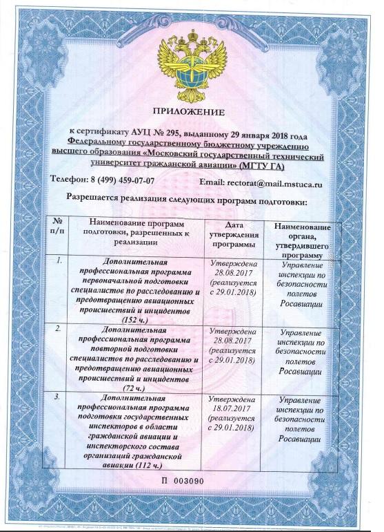 Прил.к сертификату