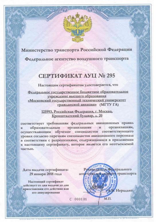 Сертификат АУЦ